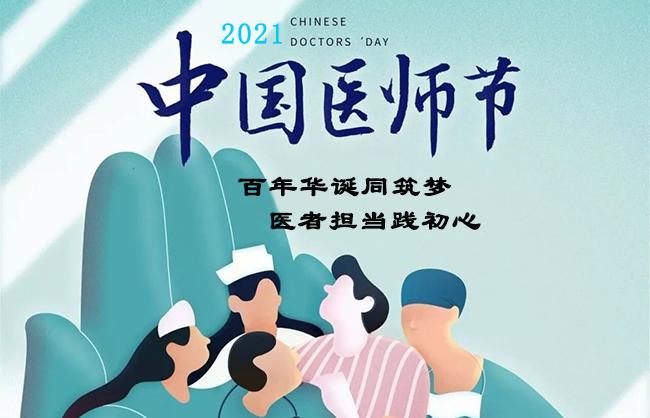 中国医师节2.jpg